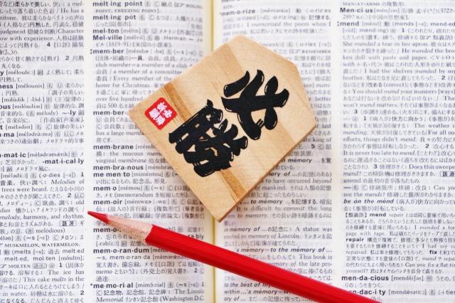 九州・沖縄エリア登録販売者試験過去問等